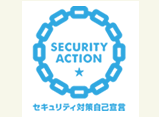 「SECURITY ACTION(一つ星)」を宣言しました。
